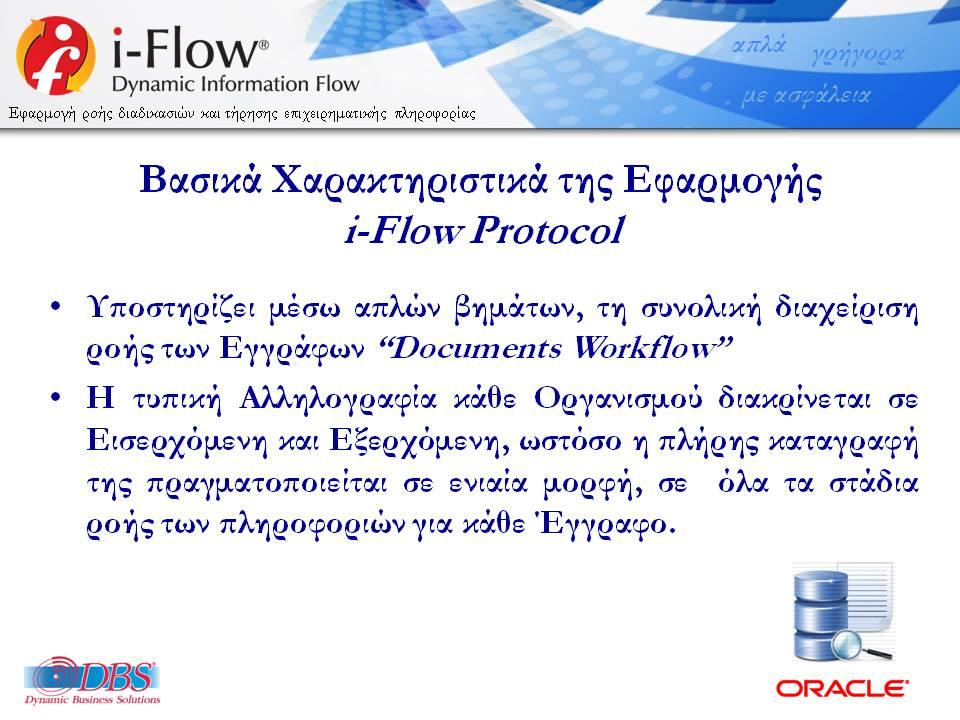 DBSDEMO2018_IFLOW_ELECTRONIC_PROTOCOL_GENCOM-V12-R06-C-08