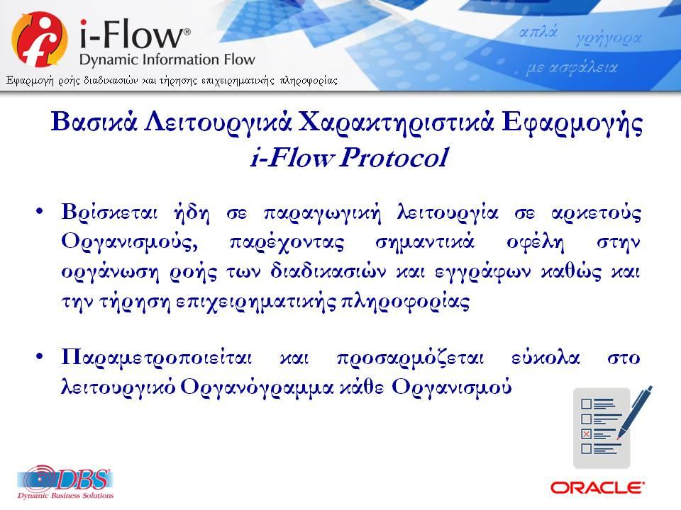 DBSDEMO2018_IFLOW_ELECTRONIC_PROTOCOL_GENCOM-V12-R06-C-09