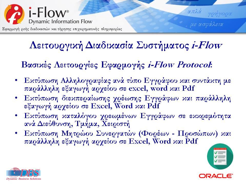 DBSDEMO2018_IFLOW_ELECTRONIC_PROTOCOL_GENCOM-V12-R06-C-17