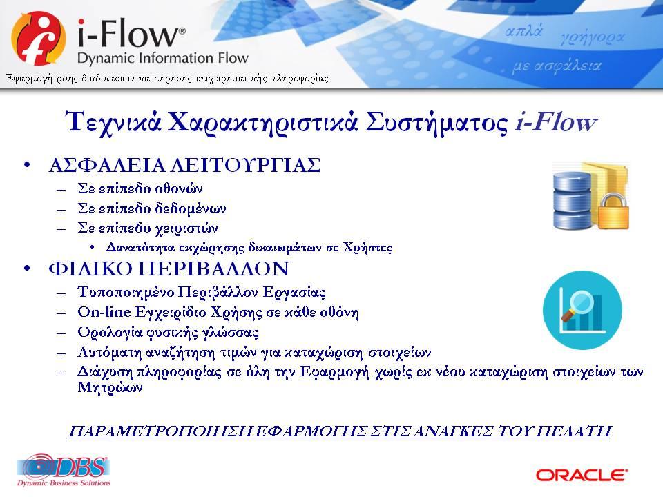 DBSDEMO2018_IFLOW_ELECTRONIC_PROTOCOL_GENCOM-V12-R06-C-20