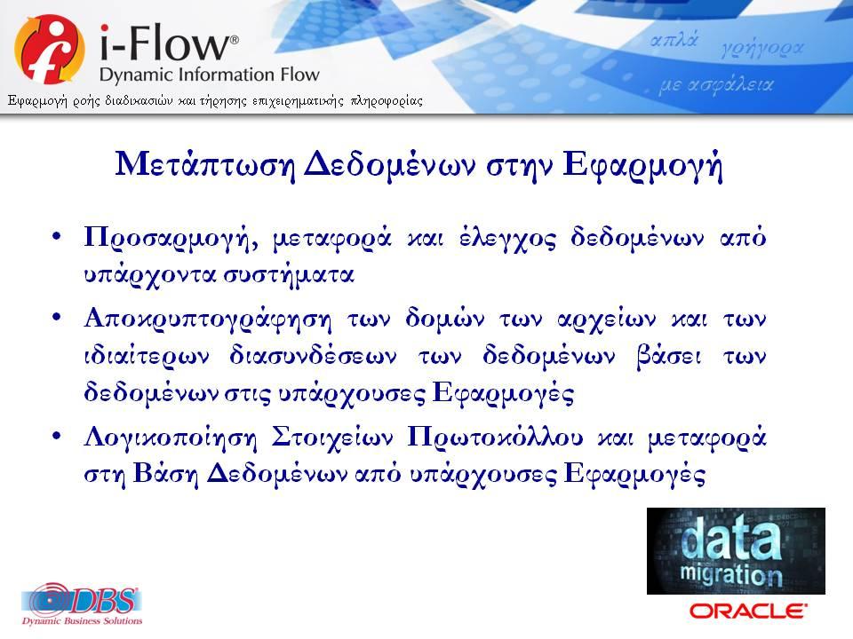 DBSDEMO2018_IFLOW_ELECTRONIC_PROTOCOL_GENCOM-V12-R06-C-21