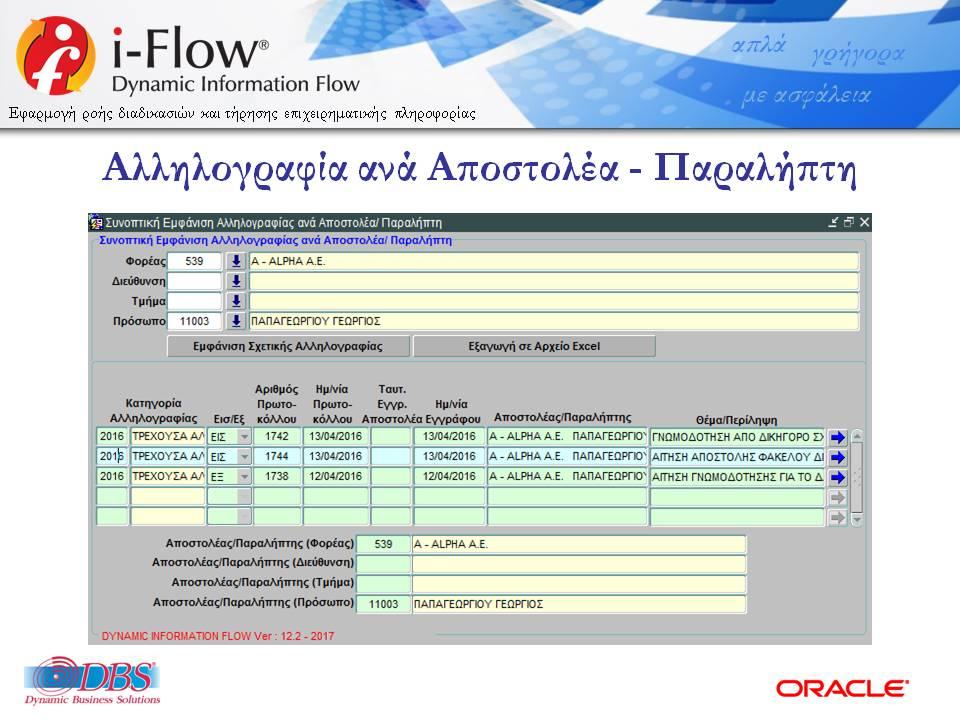 DBSDEMO2018_IFLOW_ELECTRONIC_PROTOCOL_GENCOM-V12-R06-C-34