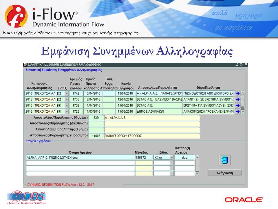 DBSDEMO2018_IFLOW_ELECTRONIC_PROTOCOL_GENCOM-V12-R06-C-35