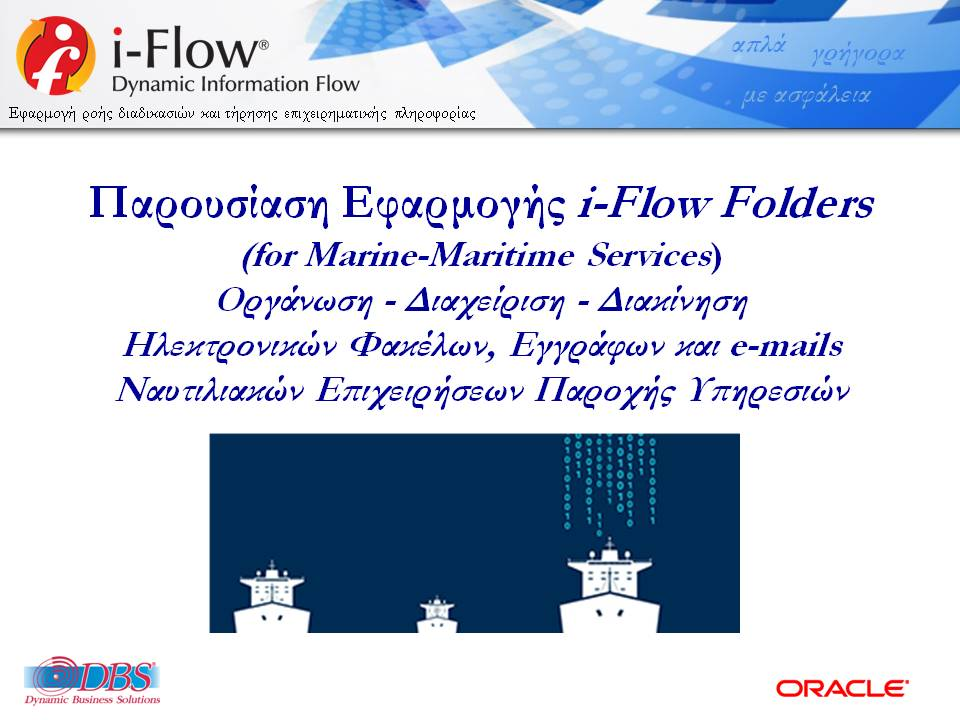 DBSDEMO2018_IFLOW_FOLDERS_MARINE-MARITIME_SERVICES_V52_WS_FINAL-01