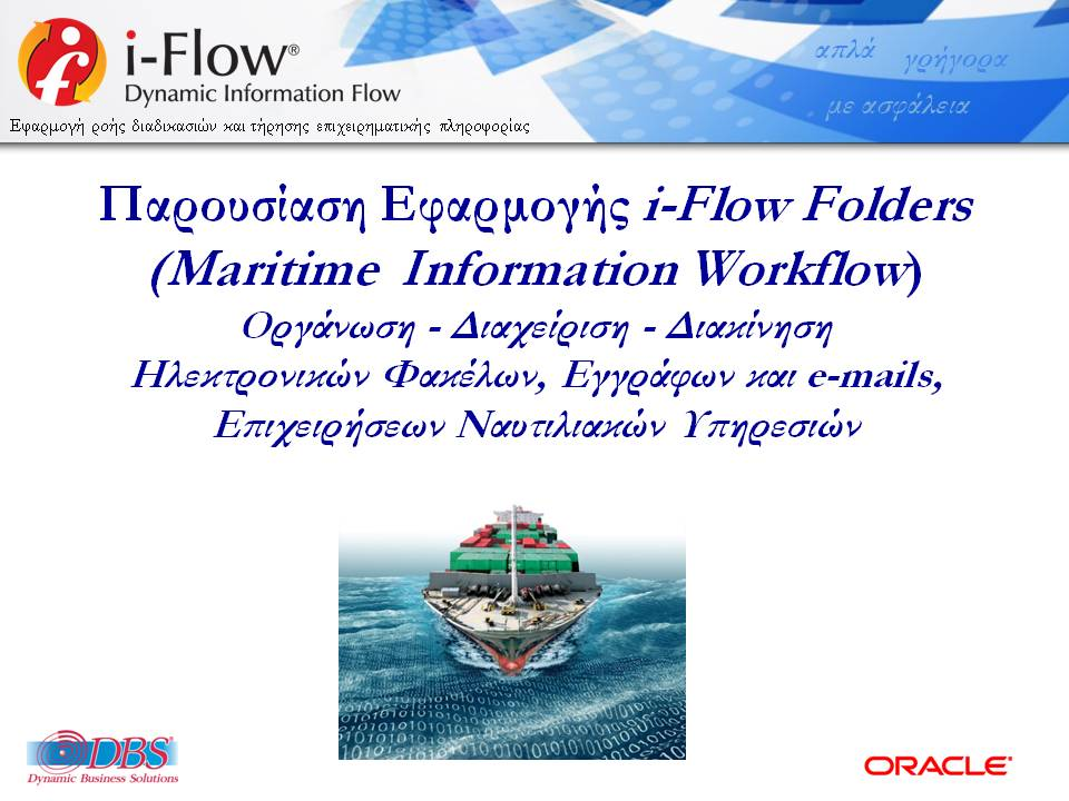 DBSDEMO2018_IFLOW_FOLDERS_MARITIME_INFORMATION_WORKFLOW_V14Rm-1
