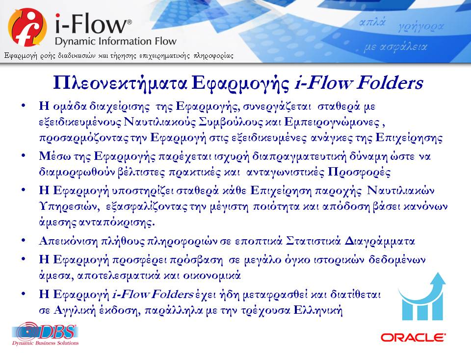 DBSDEMO2018_IFLOW_FOLDERS_MARITIME_INFORMATION_WORKFLOW_V14Rm-13