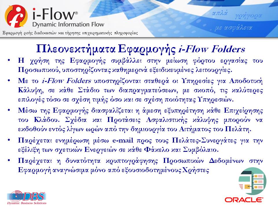 DBSDEMO2018_IFLOW_FOLDERS_MARITIME_INFORMATION_WORKFLOW_V14Rm-14