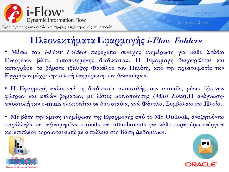 DBSDEMO2018_IFLOW_FOLDERS_MARITIME_INFORMATION_WORKFLOW_V14Rm-15
