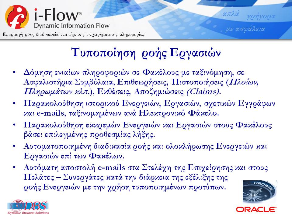 DBSDEMO2018_IFLOW_FOLDERS_MARITIME_INFORMATION_WORKFLOW_V14Rm-16