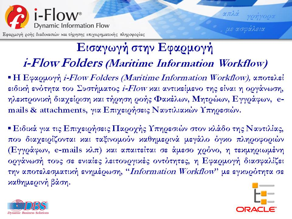 DBSDEMO2018_IFLOW_FOLDERS_MARITIME_INFORMATION_WORKFLOW_V14Rm-2