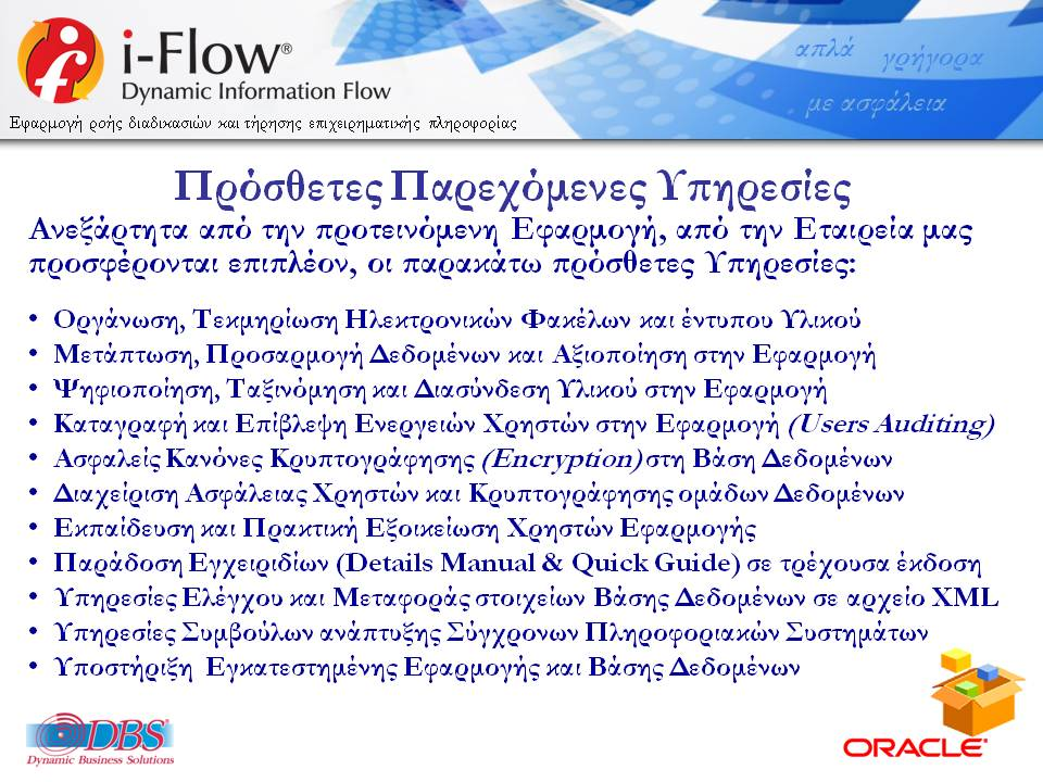 DBSDEMO2018_IFLOW_FOLDERS_MARITIME_INFORMATION_WORKFLOW_V14Rm-24