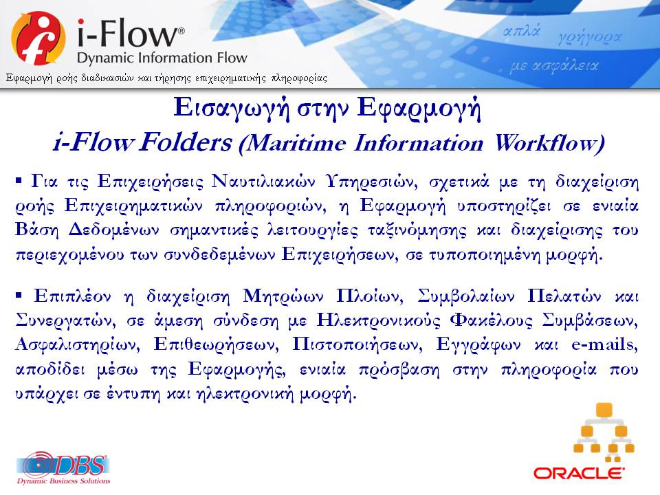 DBSDEMO2018_IFLOW_FOLDERS_MARITIME_INFORMATION_WORKFLOW_V14Rm-3