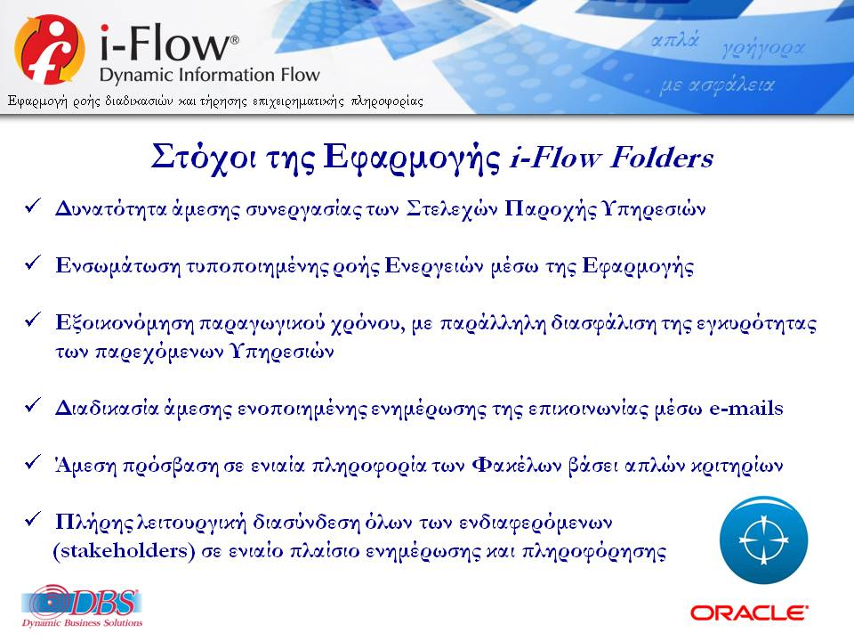 DBSDEMO2018_IFLOW_FOLDERS_MARITIME_INFORMATION_WORKFLOW_V14Rm-4