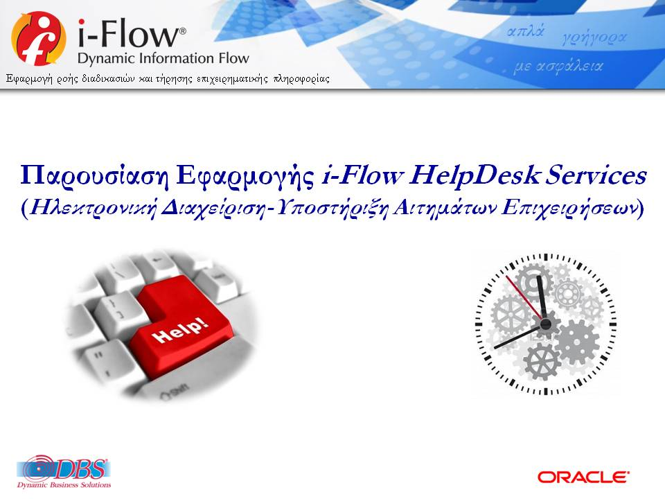 DBSDEMO2018_IFLOW_HELPDESK_SERVICES_GENCOM-V12-R08C_WS_FINAL-01