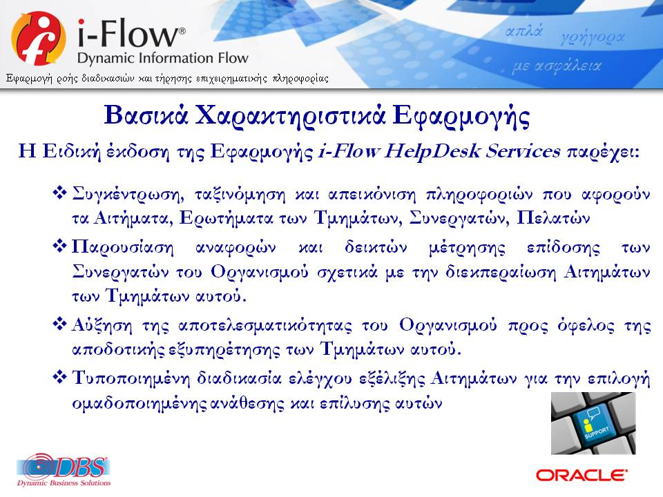 DBSDEMO2018_IFLOW_HELPDESK_SERVICES_GENCOM-V12-R08C_WS_FINAL-08