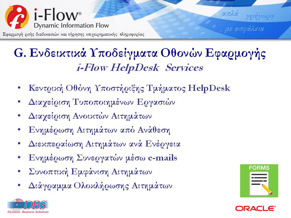 DBSDEMO2018_IFLOW_HELPDESK_SERVICES_GENCOM-V12-R08C_WS_FINAL-24