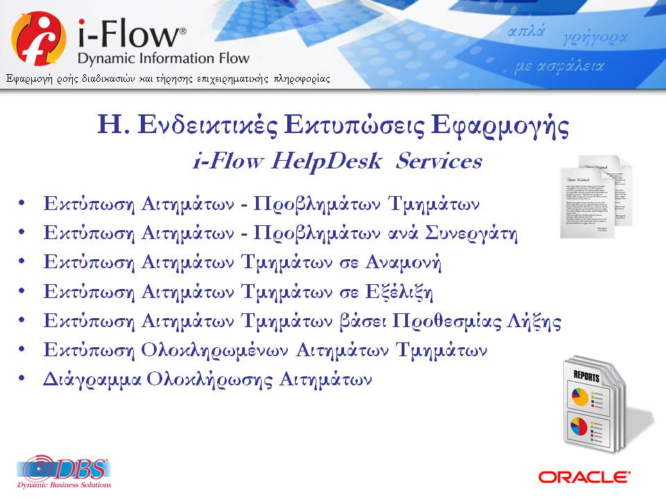 DBSDEMO2018_IFLOW_HELPDESK_SERVICES_GENCOM-V12-R08C_WS_FINAL-26