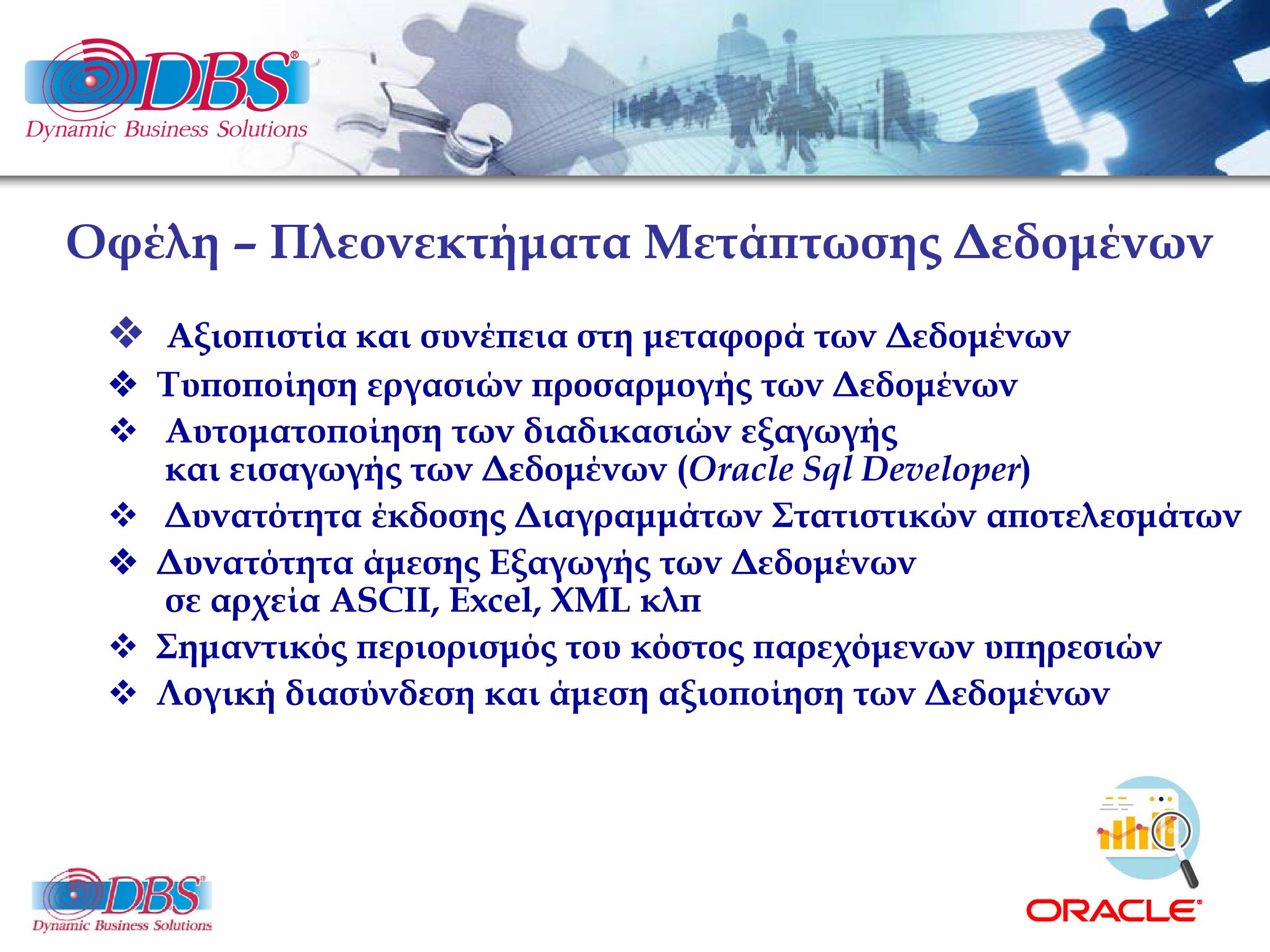 DBSDEMO2019_COMPANY_SERVICES_V18_R12-EL-10