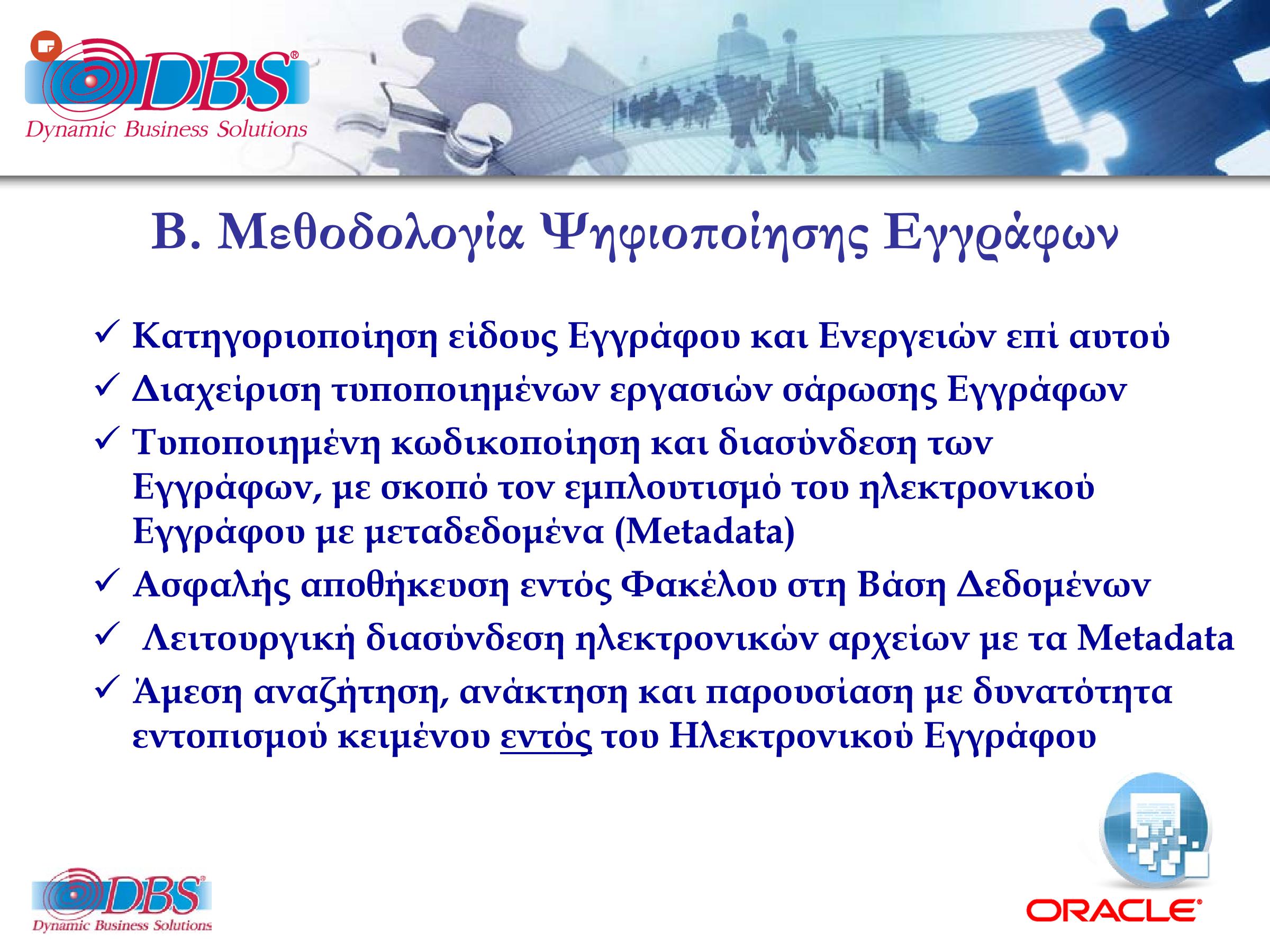 DBSDEMO2019_COMPANY_SERVICES_V18_R12-EL-11