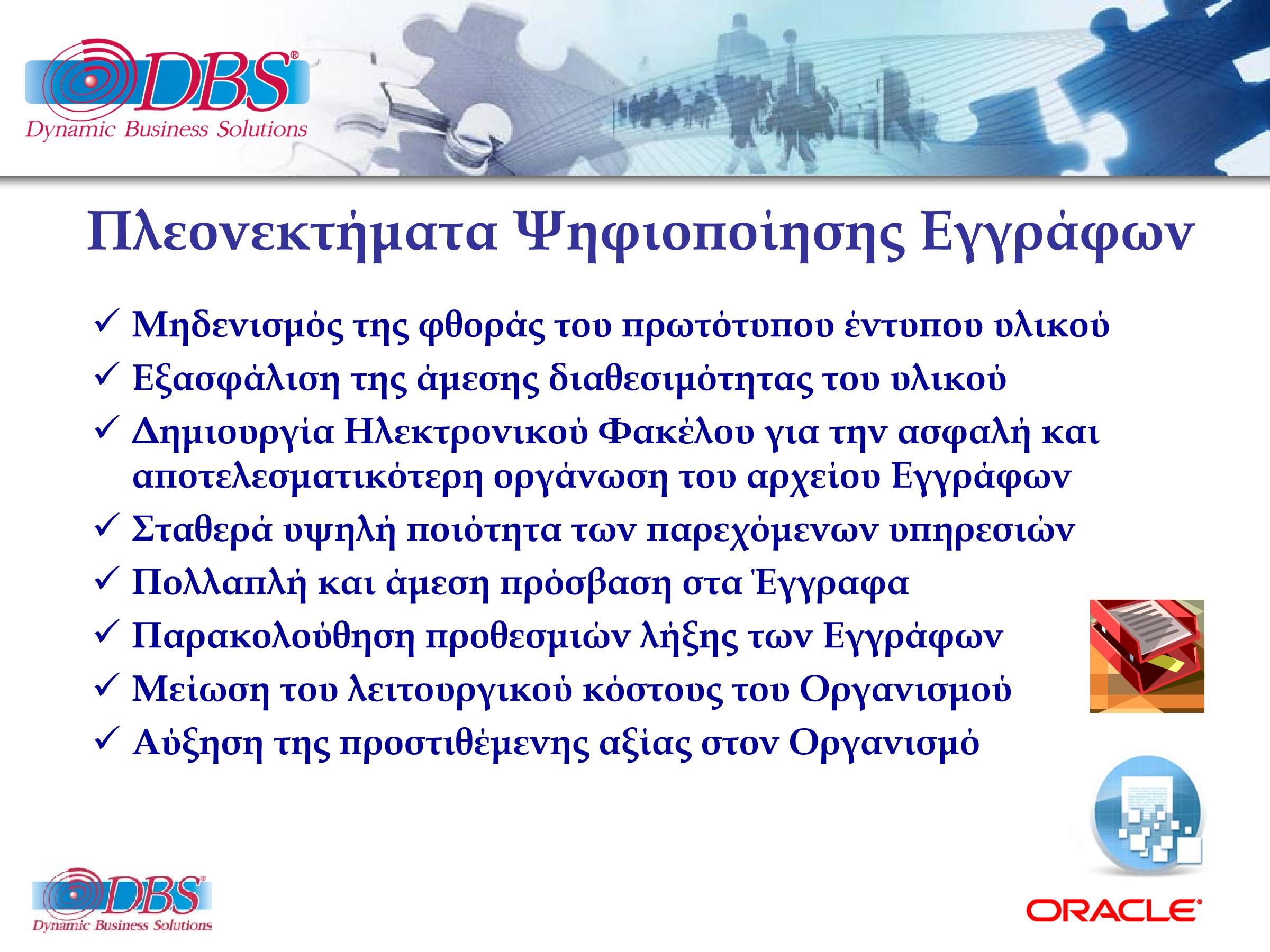 DBSDEMO2019_COMPANY_SERVICES_V18_R12-EL-13