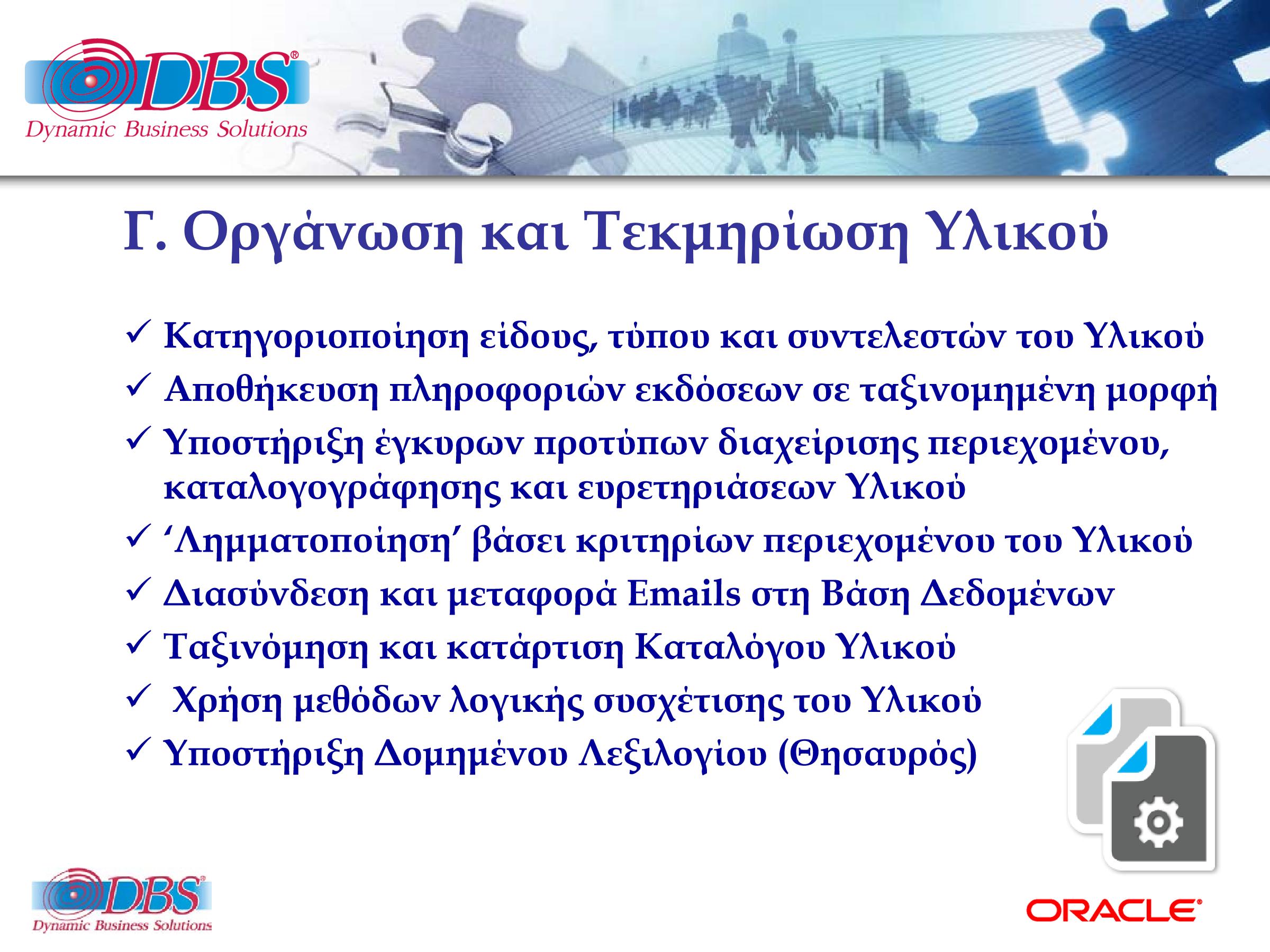 DBSDEMO2019_COMPANY_SERVICES_V18_R12-EL-14