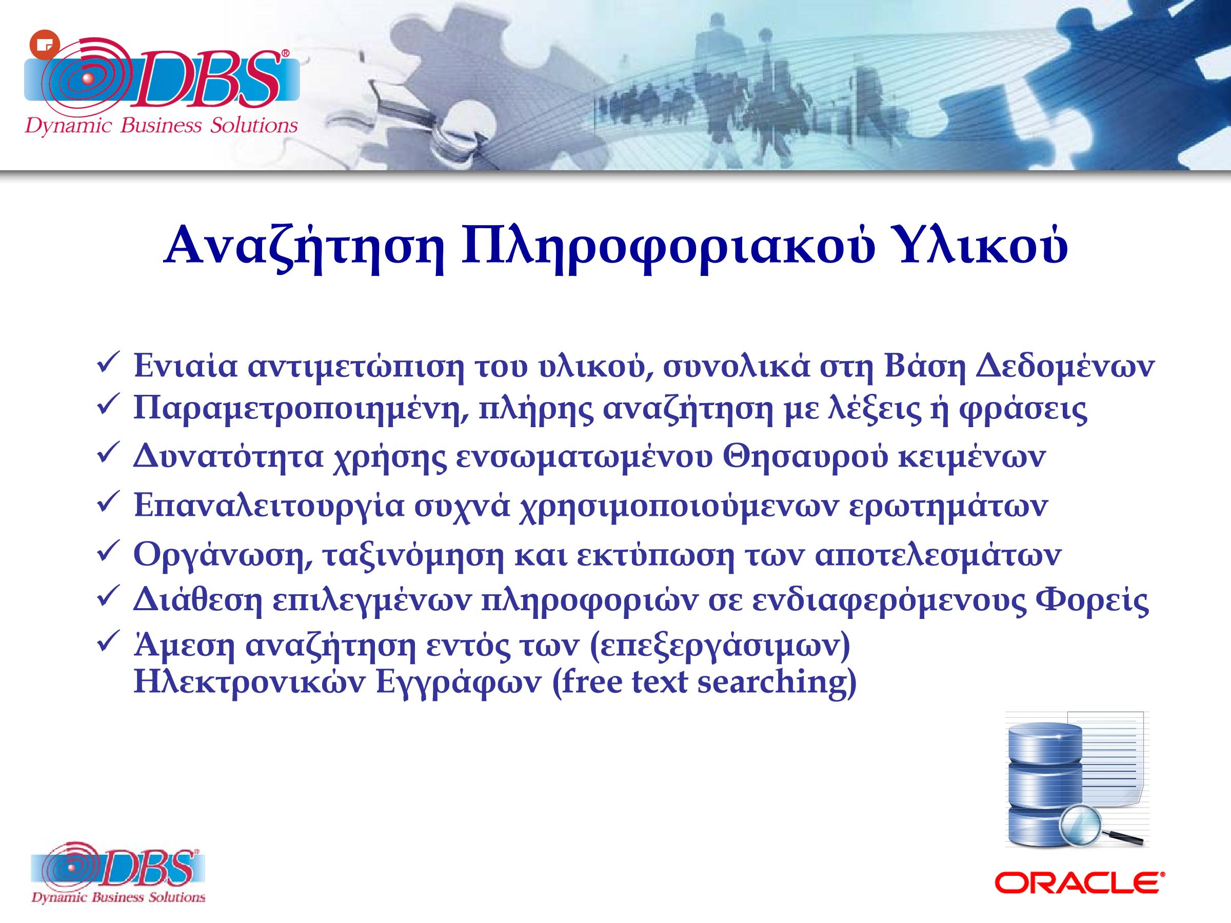 DBSDEMO2019_COMPANY_SERVICES_V18_R12-EL-15