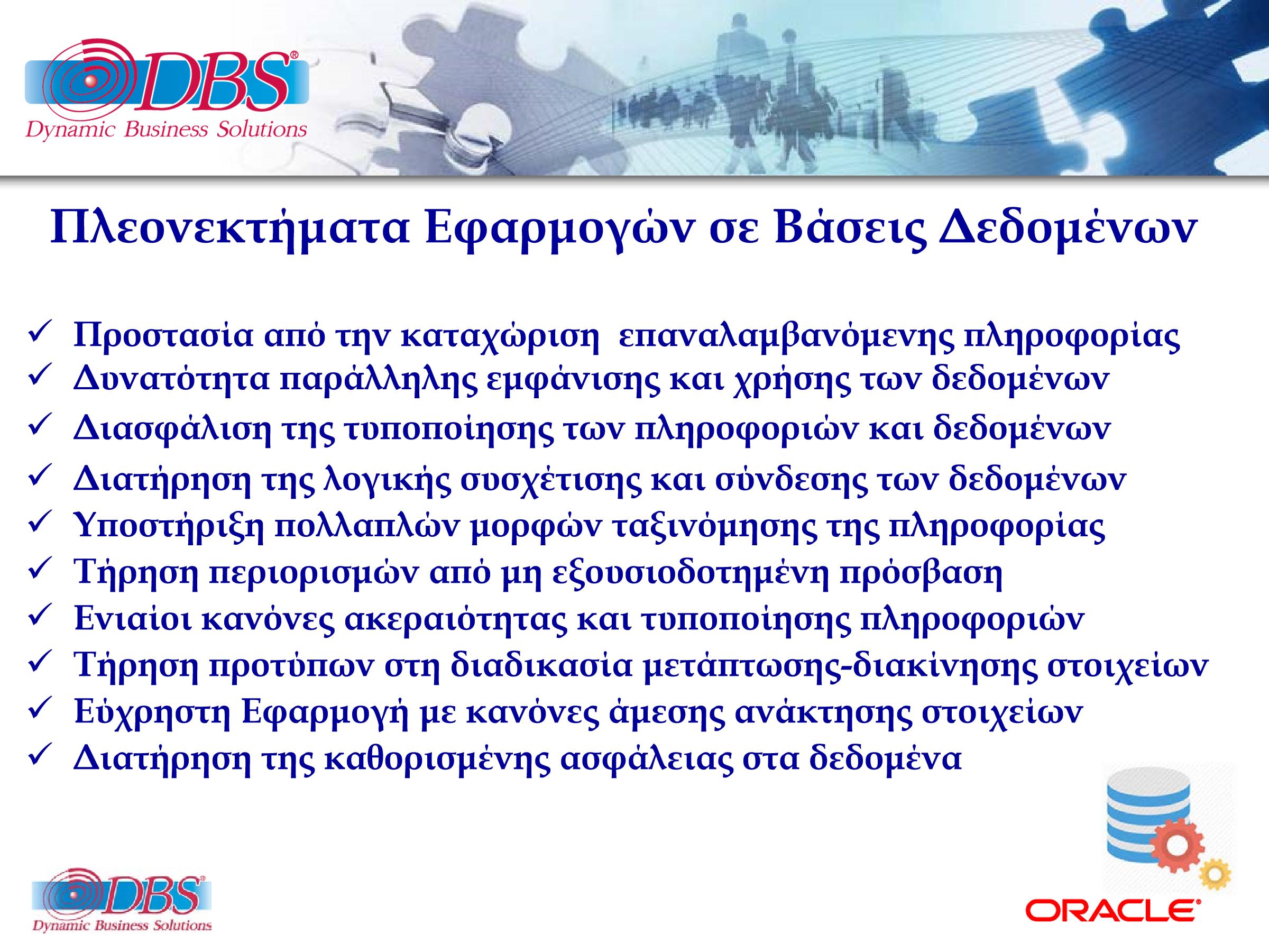 DBSDEMO2019_COMPANY_SERVICES_V18_R12-EL-23
