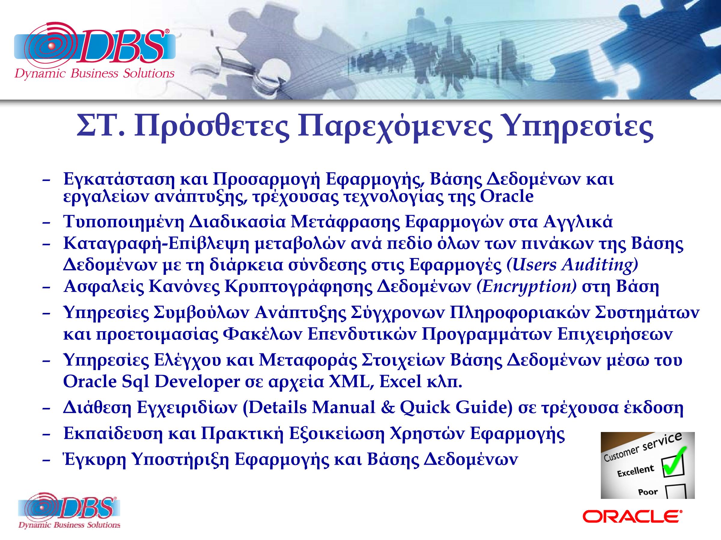 DBSDEMO2019_COMPANY_SERVICES_V18_R12-EL-24