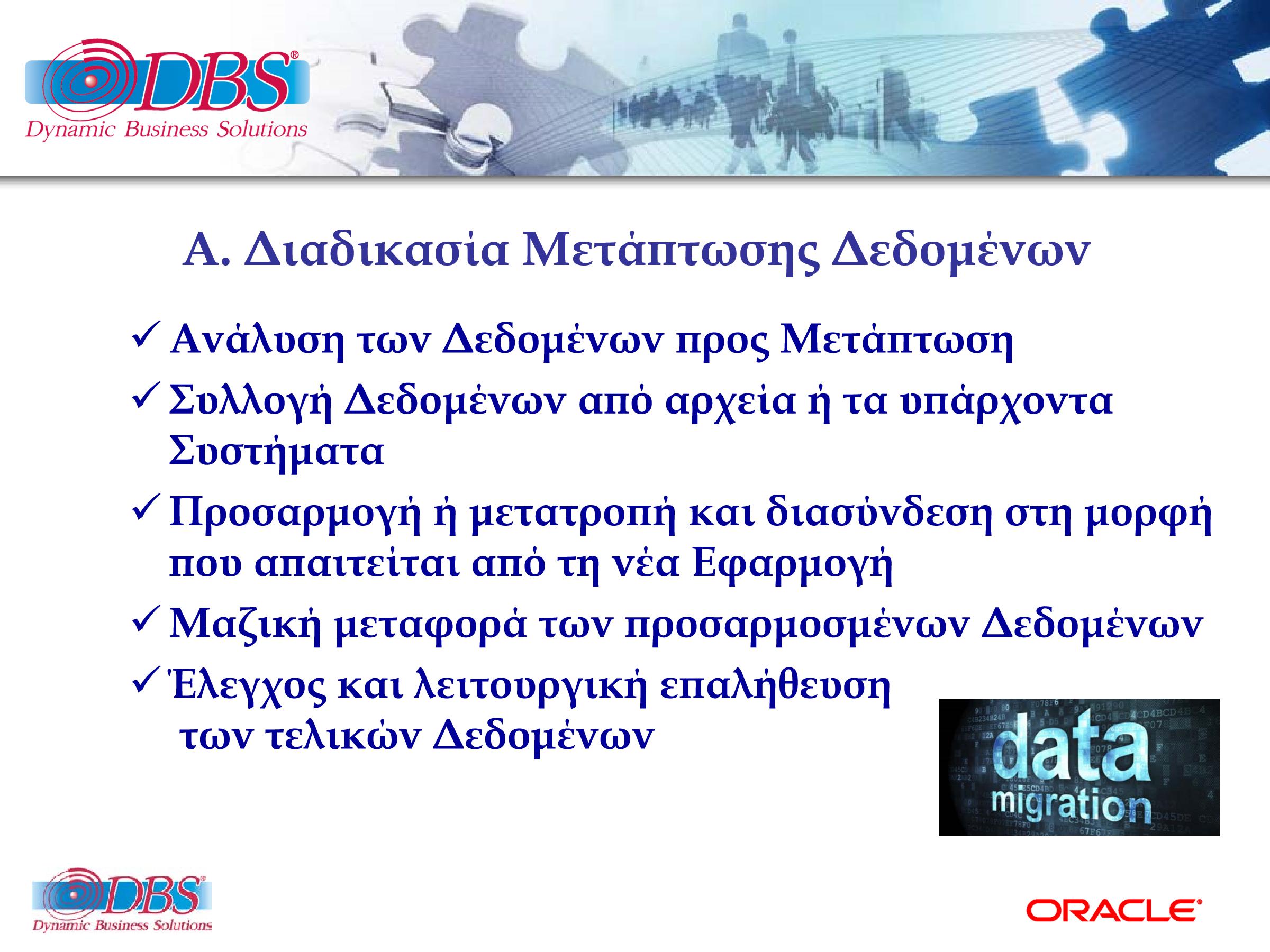 DBSDEMO2019_COMPANY_SERVICES_V18_R12-EL-3