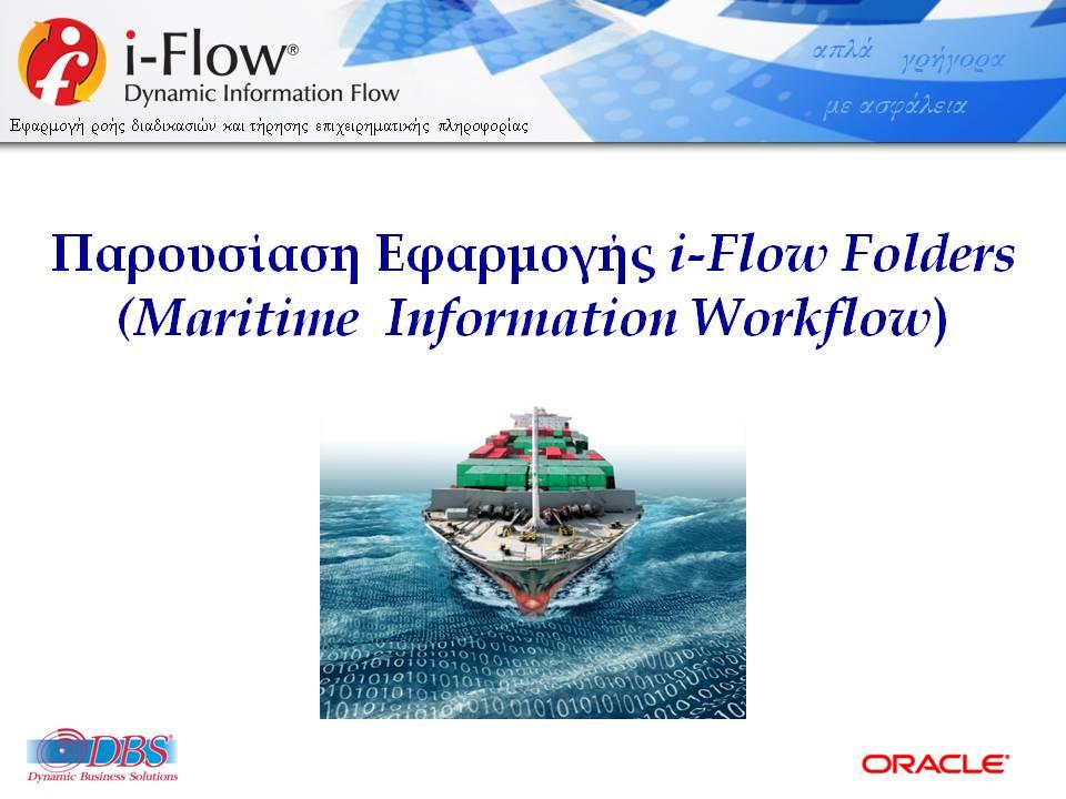 DBSDEMO2020_IFLOW_FOLDERS_MARITIME_INFORMATION_WORKFLOW_V24Bm-EL-WEB-1