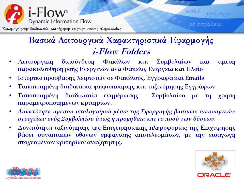 DBSDEMO2020_IFLOW_FOLDERS_MARITIME_INFORMATION_WORKFLOW_V24Bm-EL-WEB-10