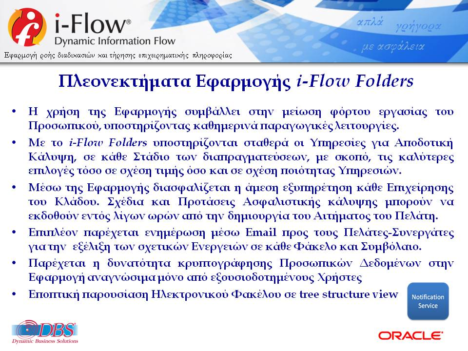 DBSDEMO2020_IFLOW_FOLDERS_MARITIME_INFORMATION_WORKFLOW_V24Bm-EL-WEB-15