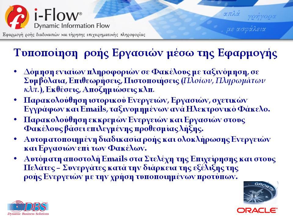 DBSDEMO2020_IFLOW_FOLDERS_MARITIME_INFORMATION_WORKFLOW_V24Bm-EL-WEB-17