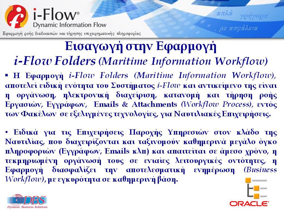 DBSDEMO2020_IFLOW_FOLDERS_MARITIME_INFORMATION_WORKFLOW_V24Bm-EL-WEB-2