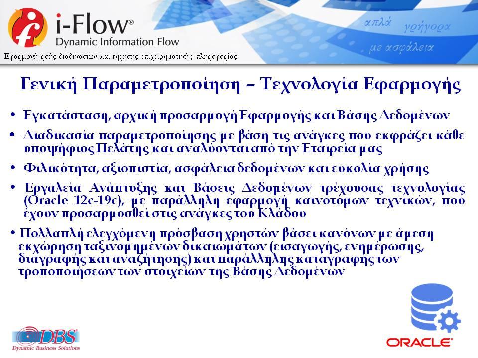 DBSDEMO2020_IFLOW_FOLDERS_MARITIME_INFORMATION_WORKFLOW_V24Bm-EL-WEB-20