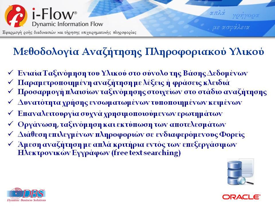 DBSDEMO2020_IFLOW_FOLDERS_MARITIME_INFORMATION_WORKFLOW_V24Bm-EL-WEB-21