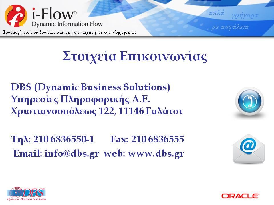 DBSDEMO2020_IFLOW_FOLDERS_MARITIME_INFORMATION_WORKFLOW_V24Bm-EL-WEB-25