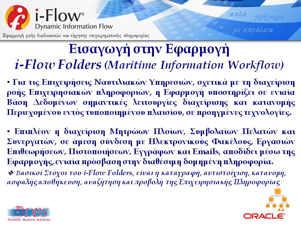 DBSDEMO2020_IFLOW_FOLDERS_MARITIME_INFORMATION_WORKFLOW_V24Bm-EL-WEB-3