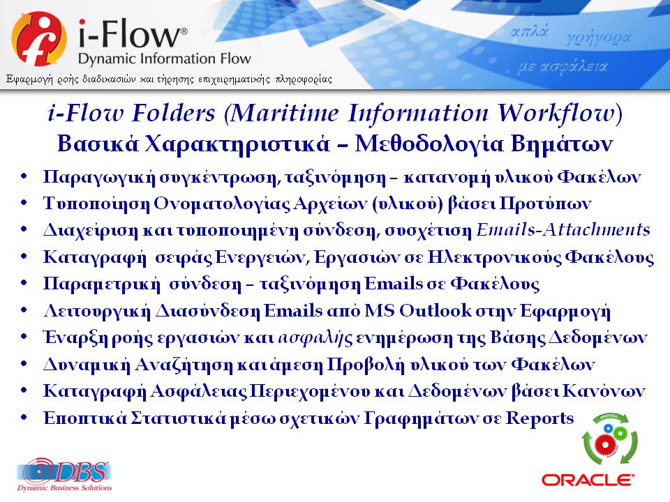 DBSDEMO2020_IFLOW_FOLDERS_MARITIME_INFORMATION_WORKFLOW_V24Bm-EL-WEB-4