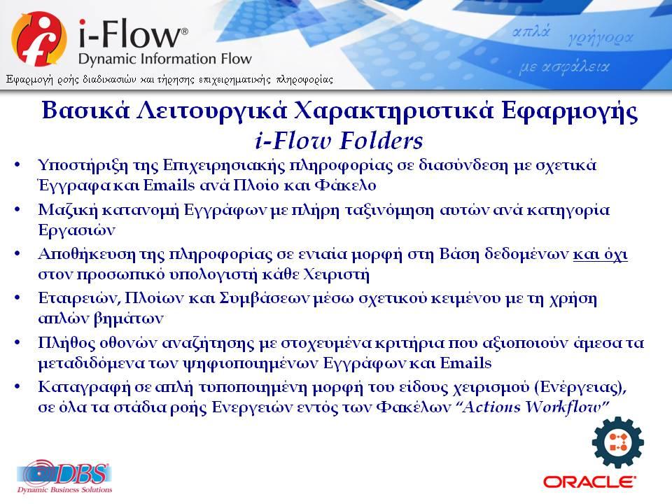 DBSDEMO2020_IFLOW_FOLDERS_MARITIME_INFORMATION_WORKFLOW_V24Bm-EL-WEB-8