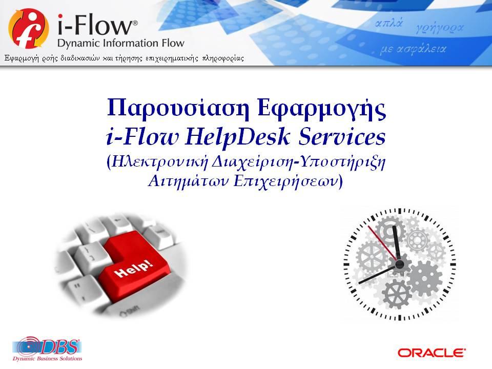 DBSDEMO2020_IFLOW_HELPDESK_SERVICES_GENCOM_V22B-EL-WEB-1