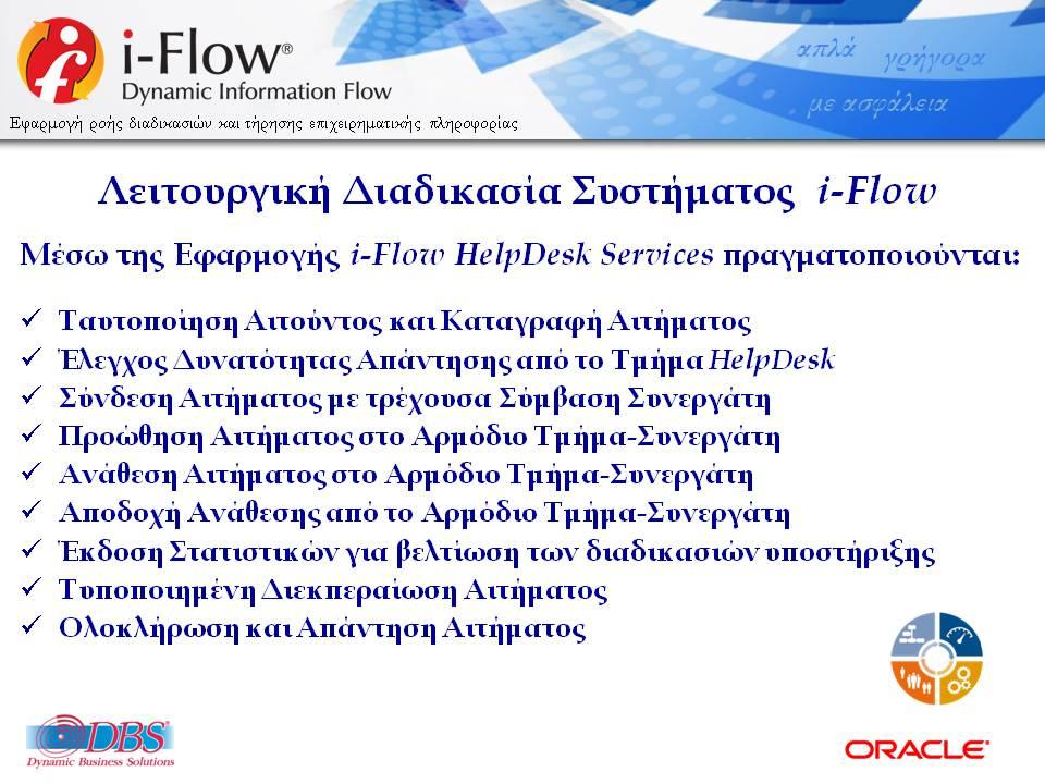 DBSDEMO2020_IFLOW_HELPDESK_SERVICES_GENCOM_V22B-EL-WEB-11
