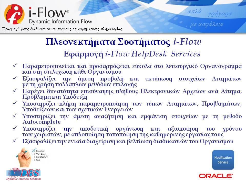 DBSDEMO2020_IFLOW_HELPDESK_SERVICES_GENCOM_V22B-EL-WEB-19