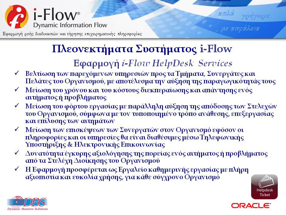 DBSDEMO2020_IFLOW_HELPDESK_SERVICES_GENCOM_V22B-EL-WEB-20