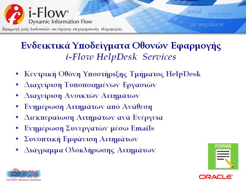 DBSDEMO2020_IFLOW_HELPDESK_SERVICES_GENCOM_V22B-EL-WEB-25