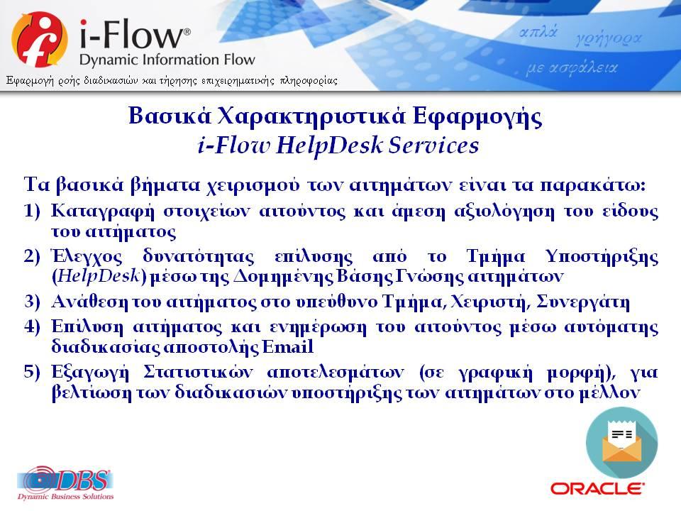 DBSDEMO2020_IFLOW_HELPDESK_SERVICES_GENCOM_V22B-EL-WEB-5