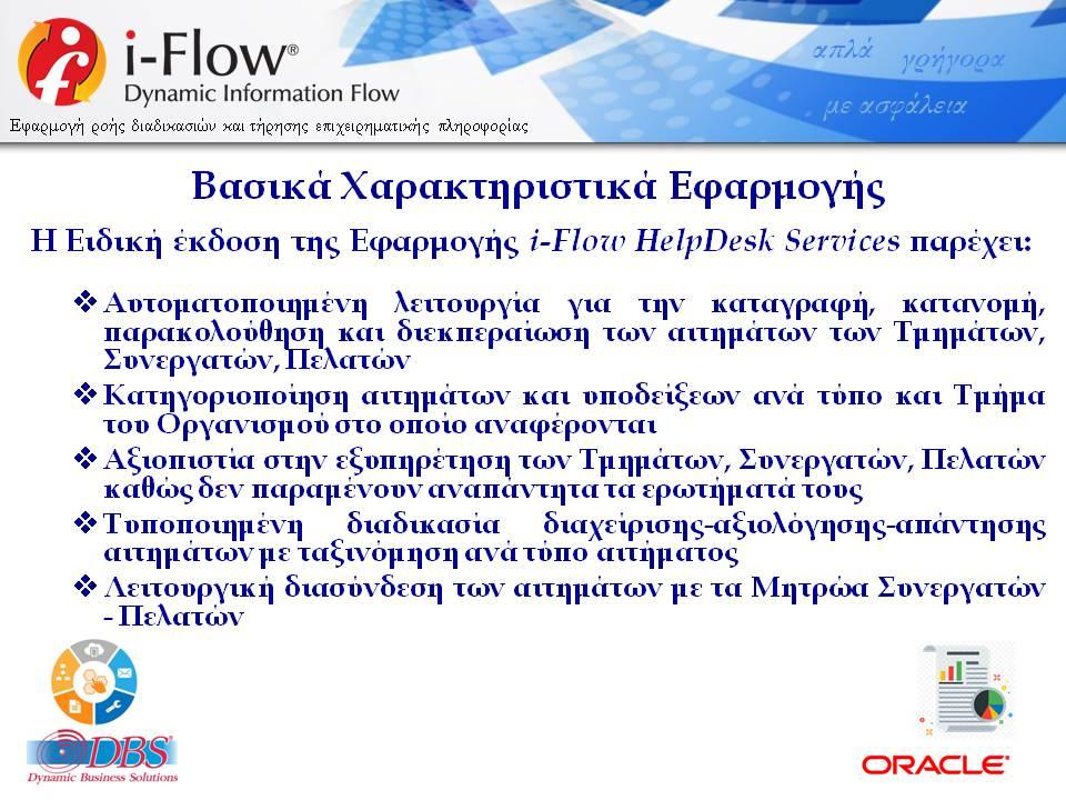 DBSDEMO2020_IFLOW_HELPDESK_SERVICES_GENCOM_V22B-EL-WEB-6