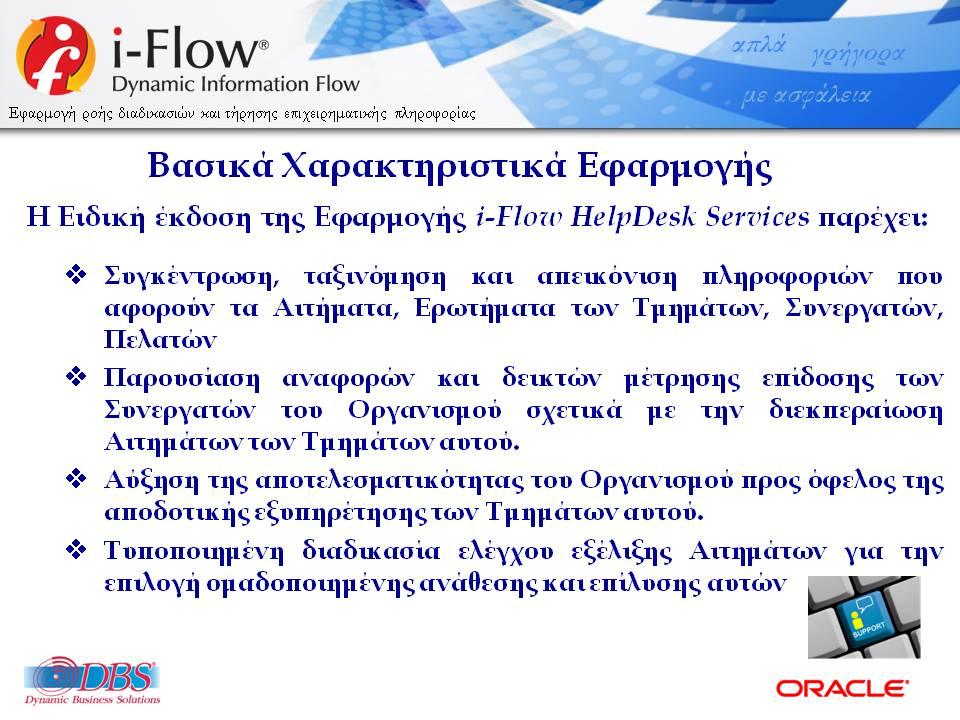 DBSDEMO2020_IFLOW_HELPDESK_SERVICES_GENCOM_V22B-EL-WEB-8